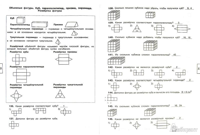 Электронная школа знаника ответы 6 7 класс по математике