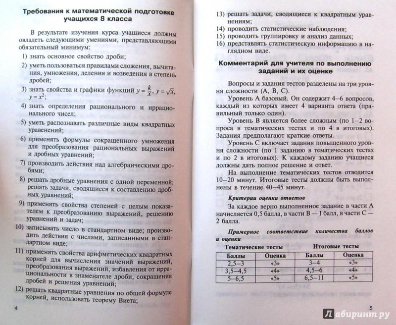 Контрольная работа по математике 8 класс переводная ответы