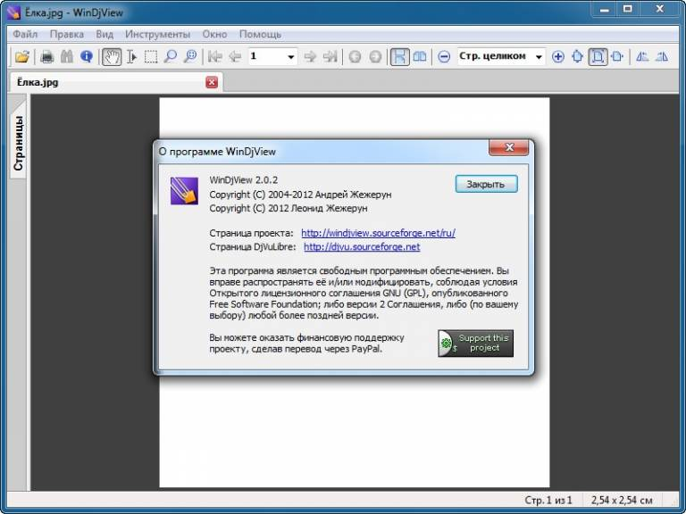 WinDjView 201 Rus+Eng торрент - torrent-clubnet