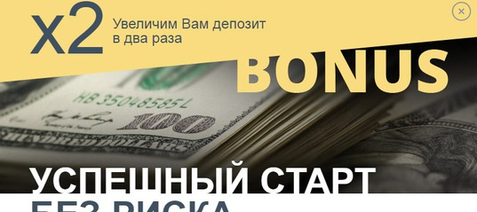 Бинарные опционы бонус без депозита