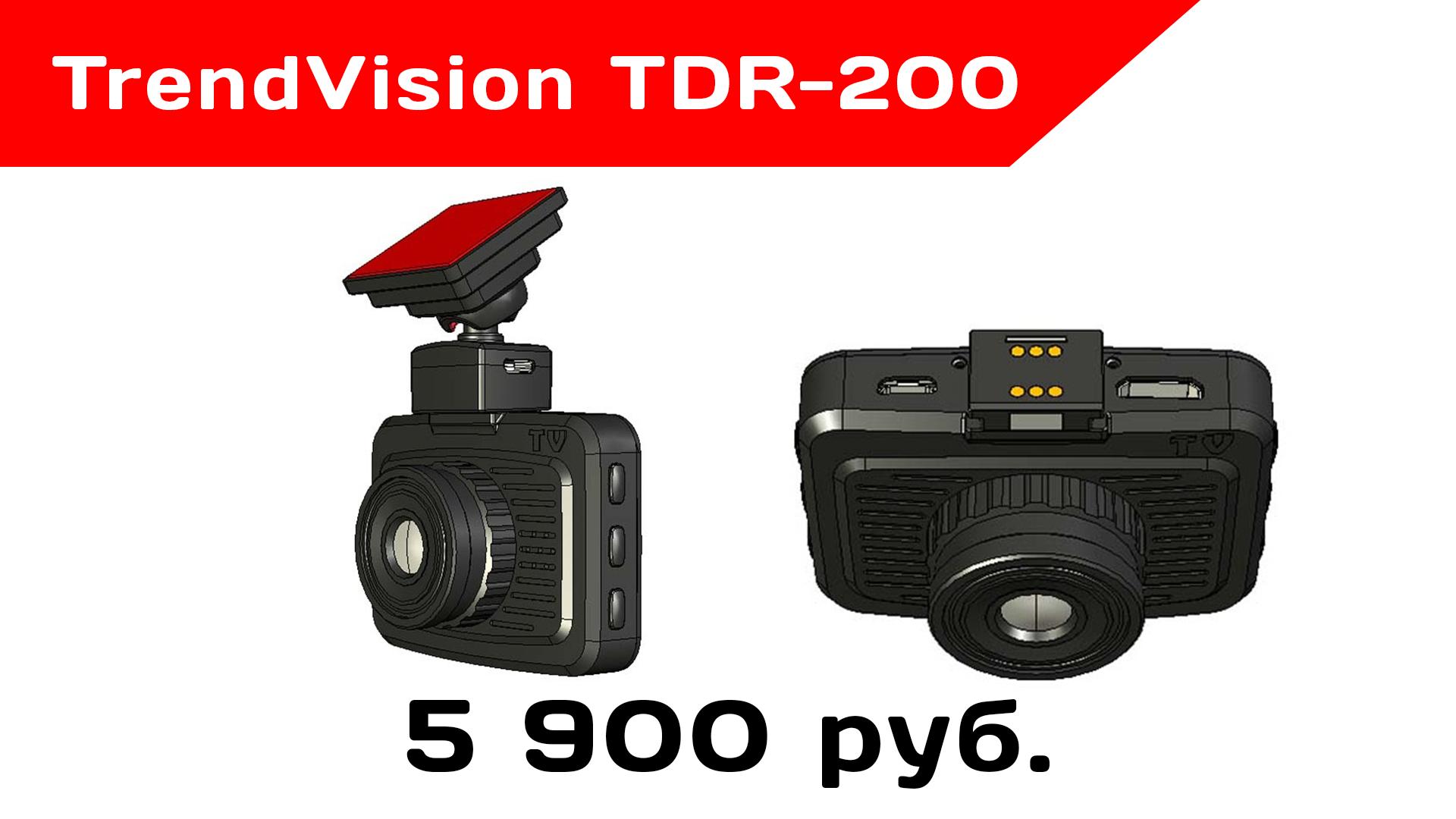 Видеорегистратор за 7000 рублей