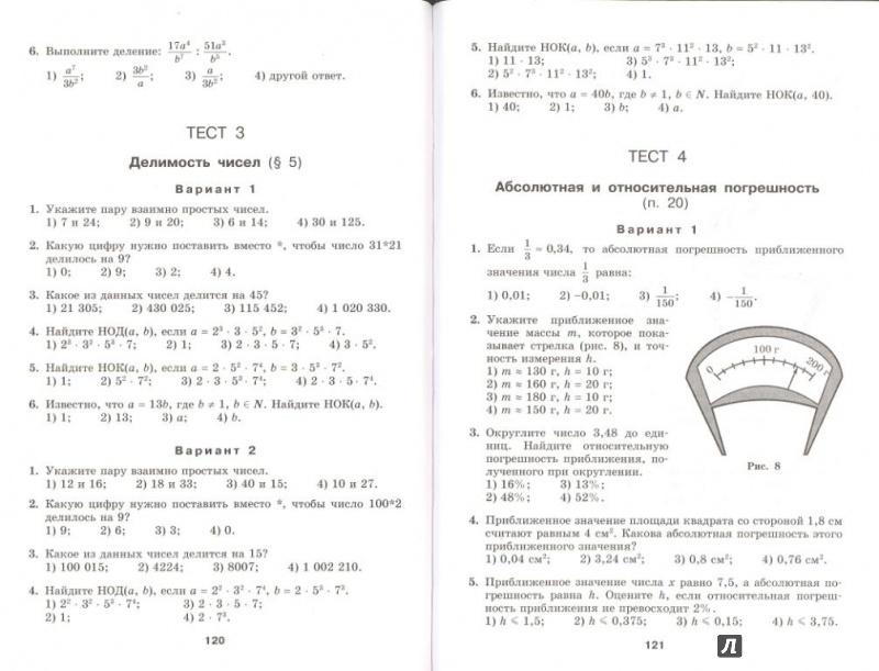 Гдз дидактические материалы по математике 8 класс