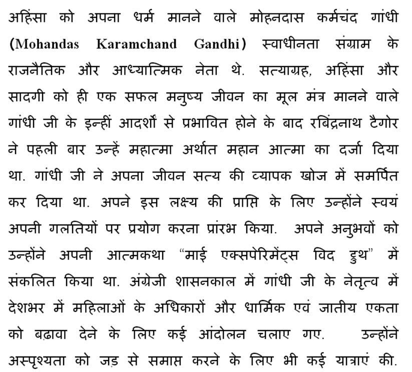 Essay On Mahatma Gandhi In English Language