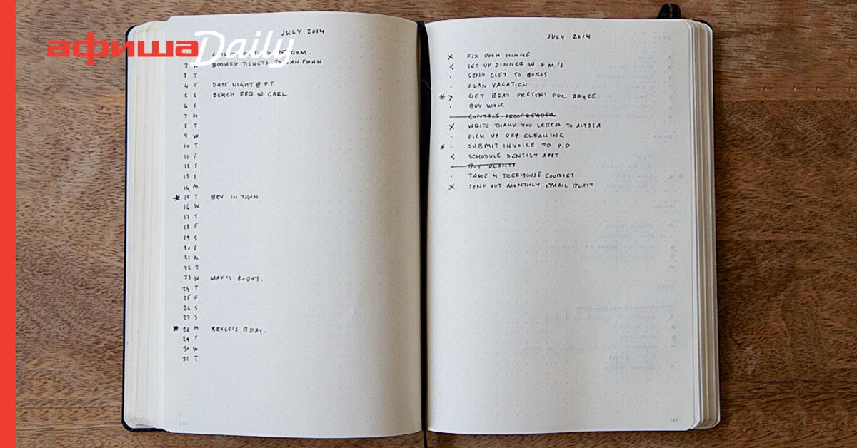 Как правильно вести ежедневник, чтобы доводить свои дела до конца