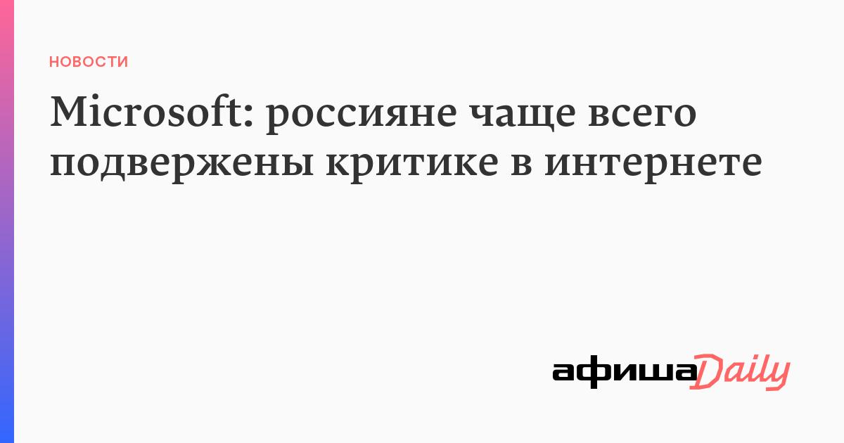 https://daily.afisha.ru/news/23900-microsoft-rossiyane-chasche-vsego-podverzheny-kritike-v-interenete/?utm_source=afishatw&utm_medium=social