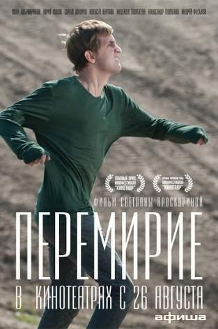 Полностью Голая Надежда Толубеева В Теплице – Перемирие (2010)