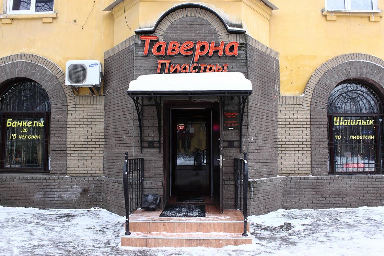 Ресторан Пиастры - фотография 3
