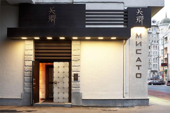 Ресторан Мисато - фотография 16