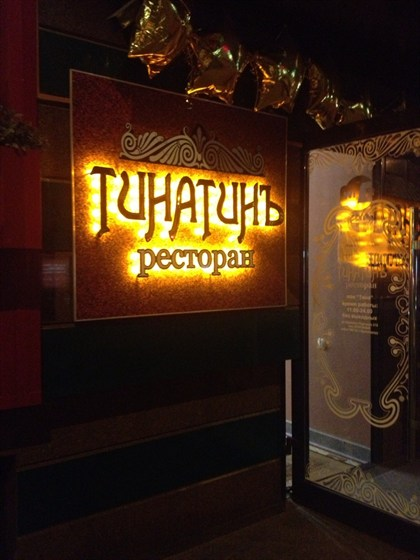 Ресторан Тинатин - фотография 4