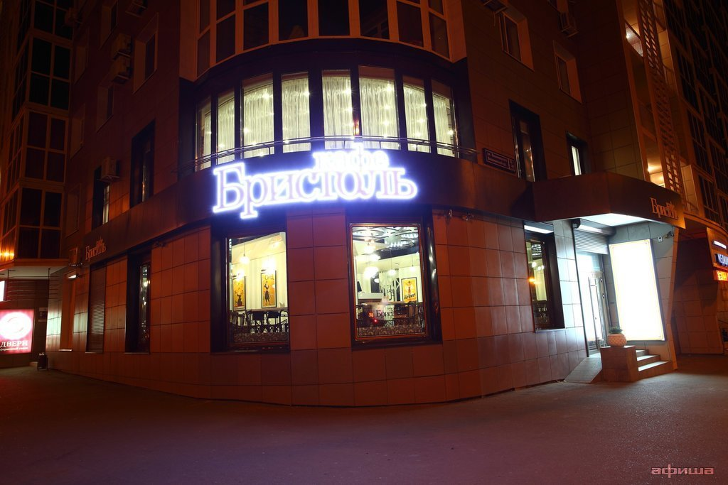 Ресторан Бристоль - фотография 11