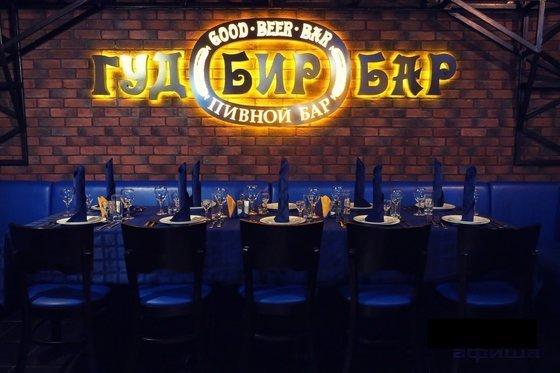 Ресторан Good Beer Bar - фотография 8