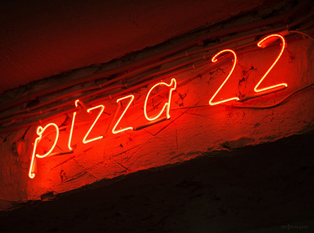 Ресторан Пицца 22 сантиметра - фотография 9