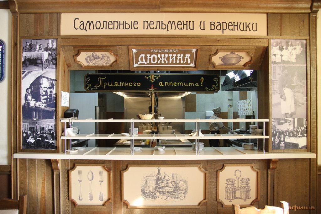 Ресторан Пельменная дюжина - фотография 2