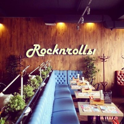 Ресторан Рок-н-роллы - фотография 7