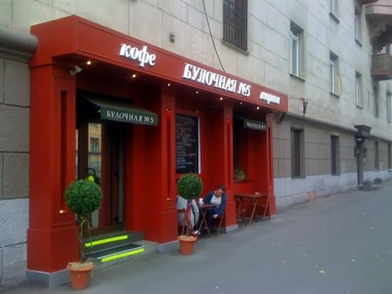 Ресторан Булочная №5 - фотография 7 - «Булочная №5» - Фасад