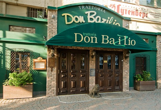 Ресторан Don Bazilio - фотография 3