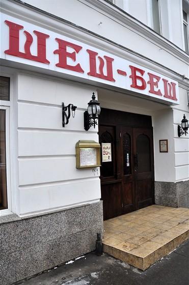 Ресторан Шеш-беш - фотография 1