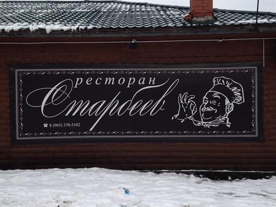 Ресторан Старбеев - фотография 1