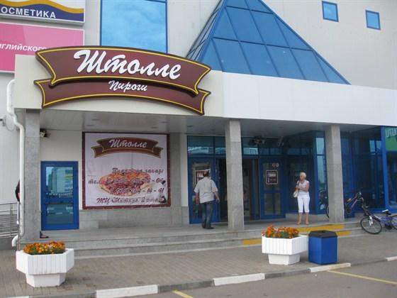 Ресторан Штолле - фотография 1 - Штолле в Митино
