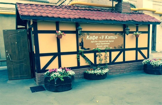 Ресторан У Кэти - фотография 1