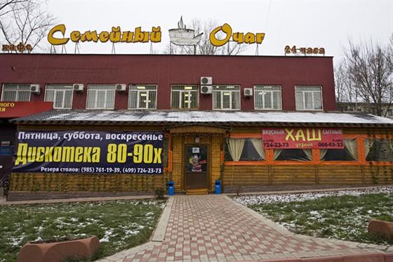 Ресторан Семейный очаг - фотография 11