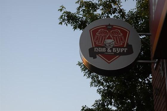 Ресторан Пив & Бург - фотография 1 - English Pub Piv&Burg