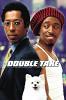Двойные неприятности (Double Take)