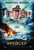 Крейсер (USS Indianapolis: Men of Courage)