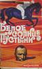 История советского кино в киноплакате. 1919−1991