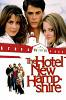 Отель «Нью-Хэмпшир» (The Hotel New Hampshire)