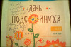 День подсолнуха, или День городского садоводства и огородничества