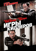 Игры киллеров (Assassination Games)