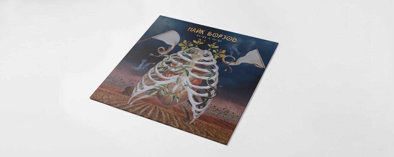 Обложка альбома «Везде и нигде»