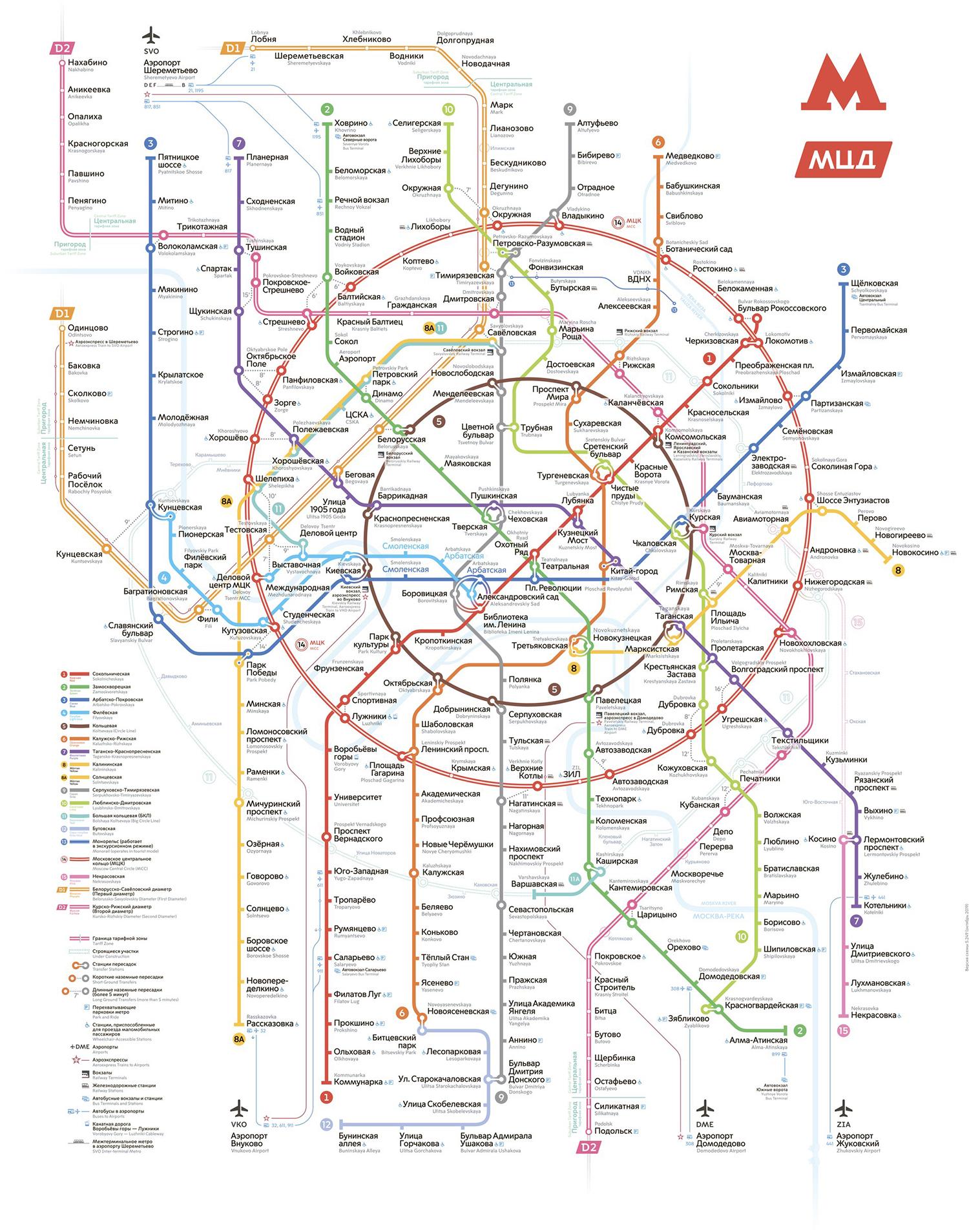 карта москва 2020 с метро и улицами стоимость одну поездку