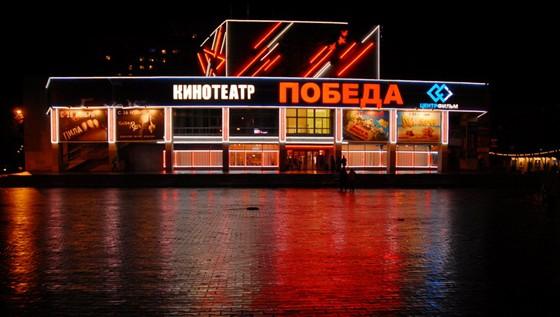Фото кинотеатр Победа (Пушкино)