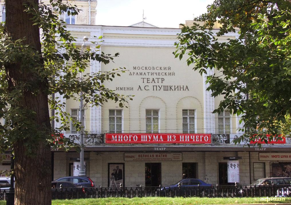 Фото театр им. Пушкина
