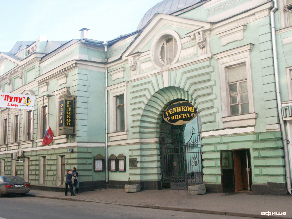 Театр геликон опера официальный сайт афиша и билеты цены купить билет на концерт лепса в ижевске аксион