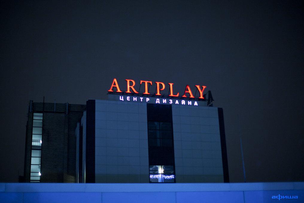 Фото каток на крыше Artplay