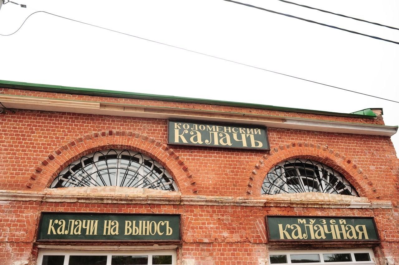 Фото музей Калачная
