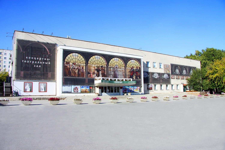 Фото концертный зал Евразия