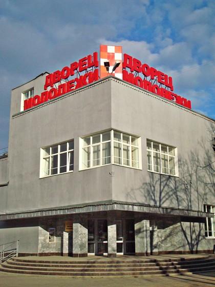 Фото ярославский дворец молодежи
