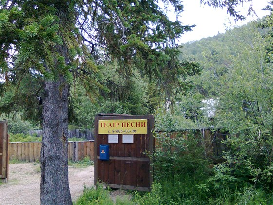 Фото авторский театр песни на Байкале