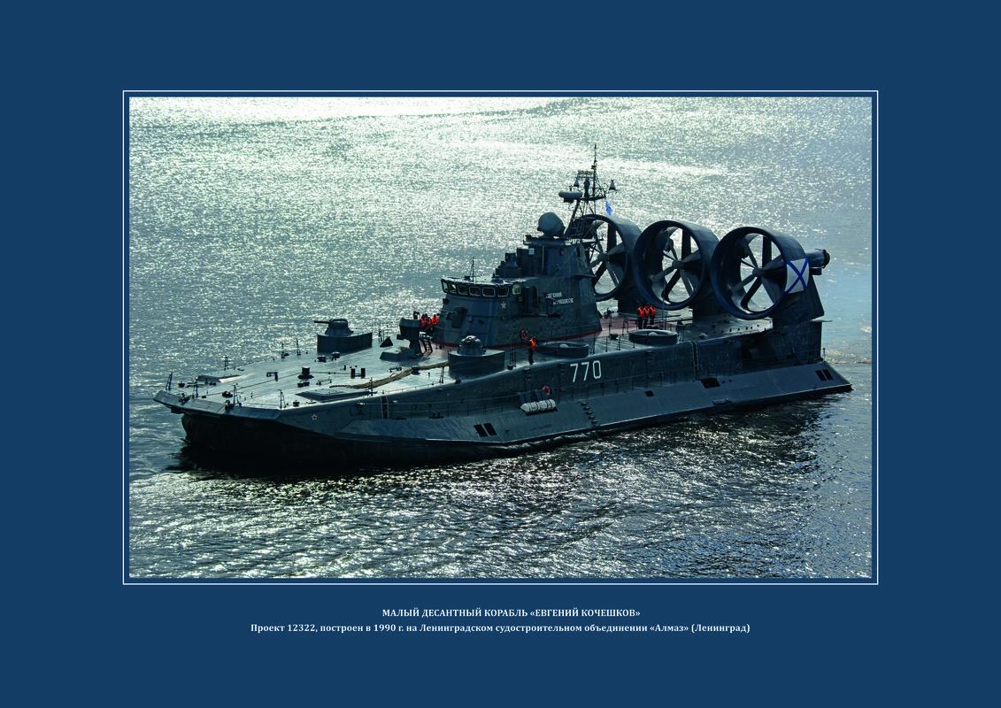 Корабли российского флота в объективе Ивана Бородулина смотреть фото