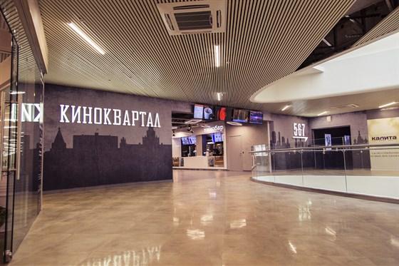 Фото кинотеатр Киноквартал в Ясенево