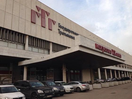 Фото музей Новая Третьяковка