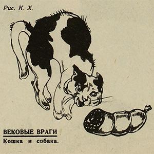 Репродукция из «Крокодила», 1929, №26
