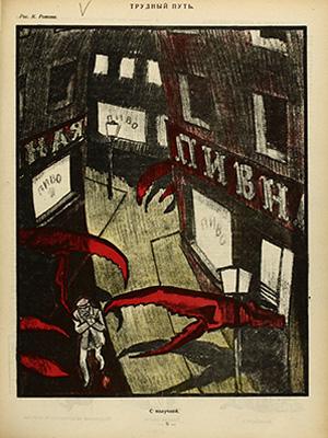 Репродукция из «Крокодила», 1925, №20