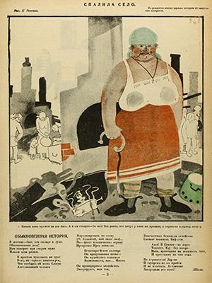 Репродукция из «Крокодила», 1925, №2