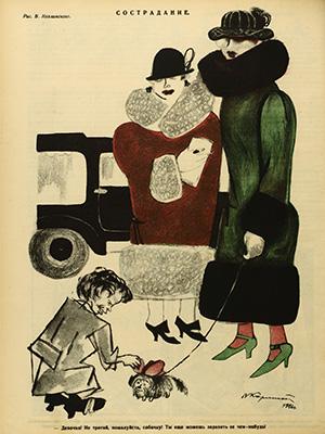 Репродукция из «Крокодила», 1926, №8 (дама с собачкой)
