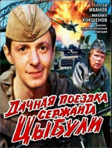 Постер Дачная поездка сержанта Цыбули